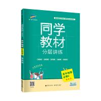 曲一线 同学教材分层讲练 高中地理 必修2 鲁教版 2020版 五三