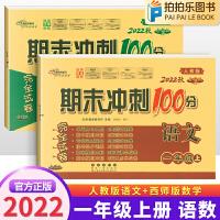 期末冲刺100分一年级上册语文人教版数学西师版全2本 2021秋一年级上册试卷