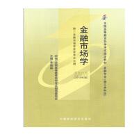 【正版】自考教材 自考 00077 金融市场学 2010年版 李德峰 中国财政经济出版社