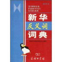 新华反义词词典(缩印本) 商务印书馆