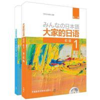 大家的日语(第二版)初级1教材+配套的辅导参考书初级1学习辅导1 共2册