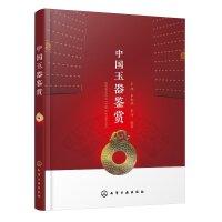 化学工业:中国玉器鉴赏