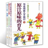 与自闭症儿子同行 全3册 原汁原味的育儿 自闭症儿童行为训练语言智力情绪沟通 特殊教育心理书籍 训练指南 石洋子 华夏