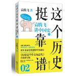 这个历史挺靠谱2:袁腾飞讲中国史下