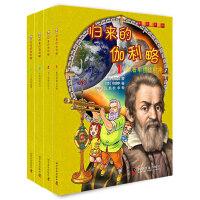 归来的伽利略(套装4册)