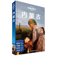 LP内蒙古 孤独星球Lonely Planet旅行指南系列-内蒙古(第二版)