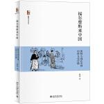 福尔摩斯来中国:侦探小说在中国的跨文化传播