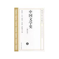 【旧书二手书8成新】中国文学史三修订本 游国恩 人民文学出版社 9787020039234