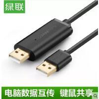 【支持礼品卡】绿联USB对拷线电脑数据互传共享键盘鼠标USB数据线PC对电脑对拷线