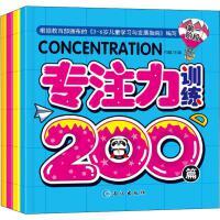 【领券满128减100元】专注力训练200篇(全4册)