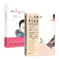 有限责任家庭+当我遇见一个人 李雪作品2册 亲子家庭教育育儿书 武志红张德芬尹建莉推荐 教育孩子的书