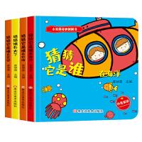 全4册 婴儿宝宝洞洞书 海洋 农场 花园 谁长大了 猜猜我是谁系列早教绘本 启蒙认知书儿童益智书籍撕不烂 [0-3岁]