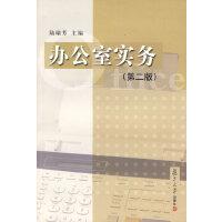 【旧书二手书8成新】办公室实务第二版第2版 陆瑜芳 复旦大学出版社 9787309065336