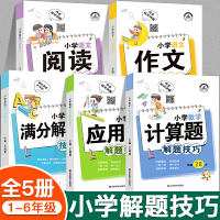 小学语文数学英语解题技巧大全作文阅读计算题应用题专项强化训