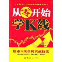 【二手9成新】从零开始学K线,天池心海 编著,中国纺织出版社