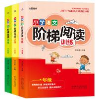 全3册新课标小学生语文阶梯阅读训练一年级 小学生一二三年级课外阅读学习资料教辅读物1-3年级 一年级阅读理解训练作文辅导书籍