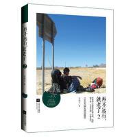 【二手原版9成新】再不远行,就老了2 王泓人 江苏文艺出版社 9787539965437