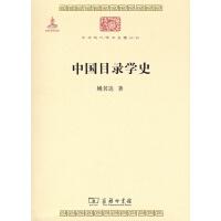 中国目录学史(中华现代学术名著丛书) 姚名达 商务印书馆