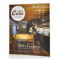 现货 进口日文 Casa BRUTUS特�e�集 美しい家と暮らす。