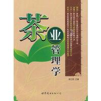 茶业管理学