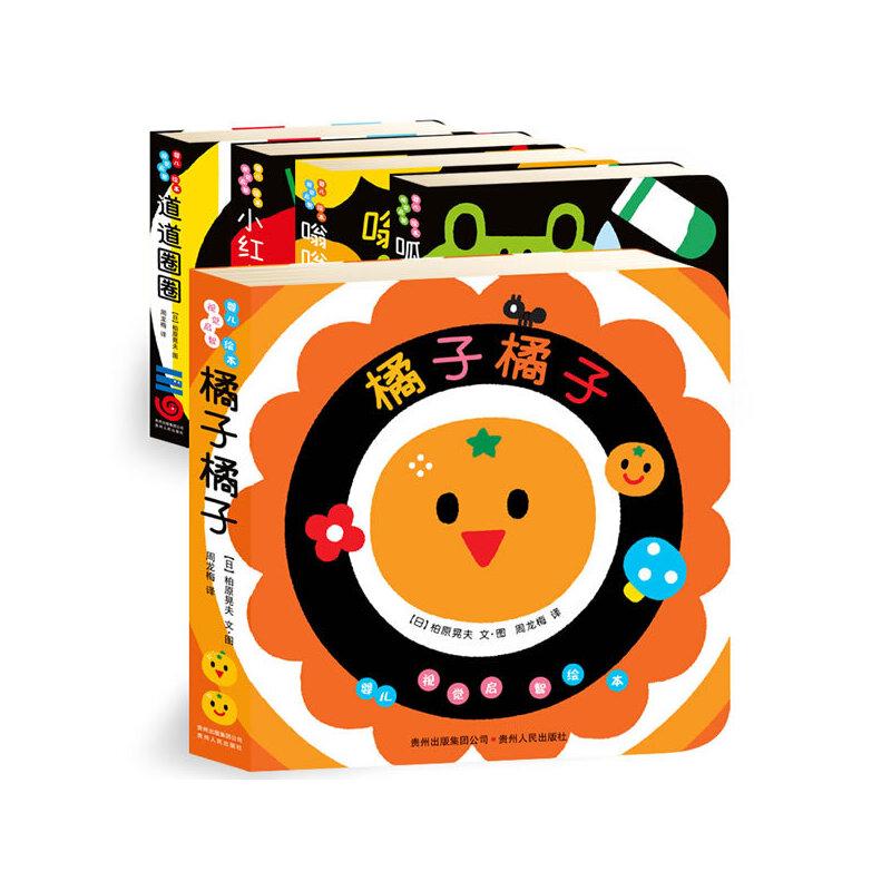 婴儿视觉启智绘本(全5册)畅销日本全国的宝宝纸板书 / 看看,摸摸,听听,玩玩!视、听、触觉全方位互动训练,亲子共读,趣味无穷!(绘本0-3岁)(蒲公英童书馆出品)