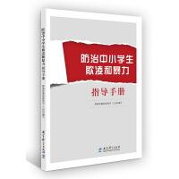 防治中小学生欺凌和暴力指导手册