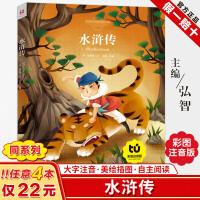 水浒传青少年版 小学推荐阅读文学名著 彩图注音版