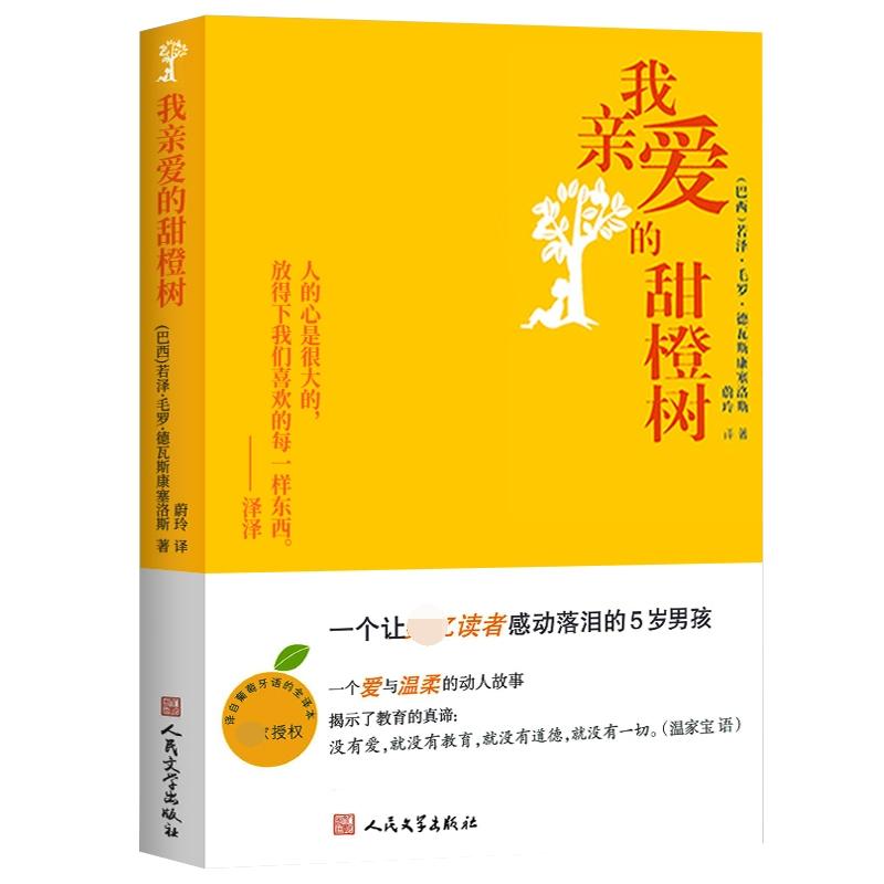 我亲爱的甜橙树简介_我亲爱的甜橙树 德瓦斯康塞洛斯著 6-8-9-10-12岁少儿童成长小说 温馨