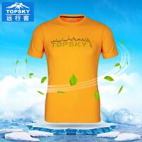 【99元两件】Topsky/远行客速干t男女短袖运动排汗透气快干速干衣户外T恤