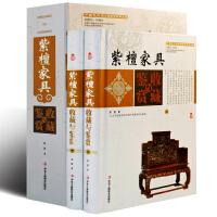 紫檀家具收藏与鉴赏(上卷、下卷)