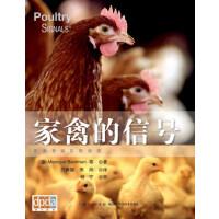 2017年出版 家禽的信号 荷兰引进 简体中文版