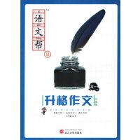 语文帮 升格作文 分级版 高一年级 好文章是改出来的 武汉大学出版社