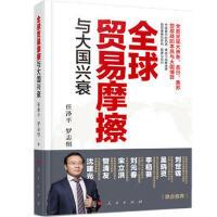 全球贸易摩擦与大国兴衰 2019 任泽平 罗志恒/著 关于中美贸易战的理性专业报告 中国复兴的世纪性
