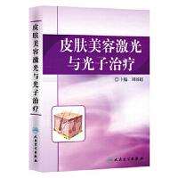[二手旧书9成新]皮肤美容激光与光子治疗,周展超,人民卫生出版社, 9787117120180