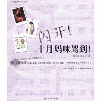 【正版直发】闪开!十月妈咪驾到! 陈乐迎 等著 中国妇女出版社
