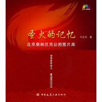 圣火的记忆―北京奥林匹克公园图片库(含光盘)