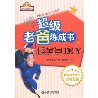 超级老爸炼成书:好爸爸DIY
