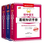 初中生基础知识宝典套装(全3册 语文、数学、英语 )根据最新《义务教育课程标准》编写 芒果教辅