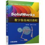 SolidWorks数字仿真项目教程