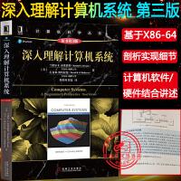 深入理解计算机系统 原书第3版 电脑程序应用教程操作系统开发计算机系统解析程序员编程编译系统计算机科学丛书正版现货
