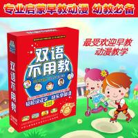 正版双语不用教20dvd 双语幼儿园儿童早教英语光盘儿歌拼音智慧树