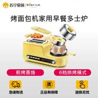 【苏宁易购】烤面包机家用2片早餐多士炉Bear/小熊 DSL-A02Z1土司机全自动吐司