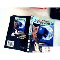 【二手旧书9成新】大宇神秘惊奇系列(6) 【合订珍藏本】