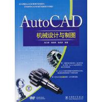AutoCAD机械设计与制图