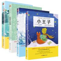 小王子、青鸟、夜莺与玫瑰、安徒生童话(写给孩子的文学经典共4册 新课标必读)