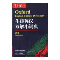 【旧书二手书8成新】牛津英汉双解小词典新版 Maurice Waite 外语教学与研究出版社 97