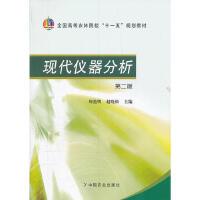 """现代仪器分析(第二版)(全国高等农林院校""""十一五""""规划教材)"""