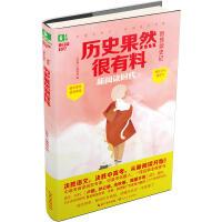 意林:历史果然很有料(新阅读书系)