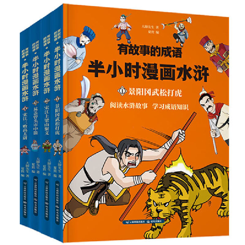 有故事的成语·半小时漫画水浒(套装共4册)小学生连环画儿童漫画书搞笑幽默男孩女孩喜爱的卡通动漫新阅读方式三四年级课外书必读 用漫画解读中国名著,轻松读懂《水浒传》,挖掘历史背后的汉字渊源与成语典故、看半小时漫画,秒懂中国名著!趣解成语之美,汲取古人智慧!开启快读经典新潮流!