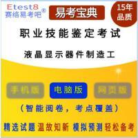 2019年职业技能鉴定考试(液晶显示器件制造工・高级)易考宝典软件 (ID:6137)